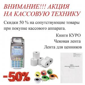 -50% на сопутствующие товары при покупке кассового аппарата.
