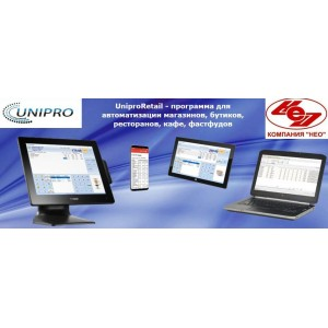 Программа для учета торговли Unipro