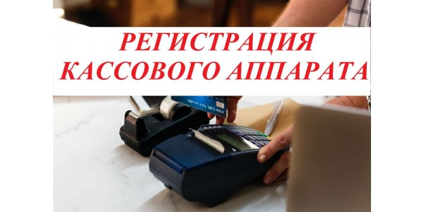 Регистрация Кассового Аппарата