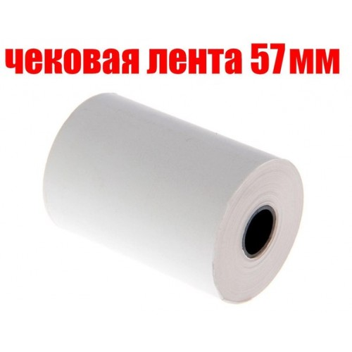 Чековая (кассовая) лента 57мм термо (60метров) (розница)