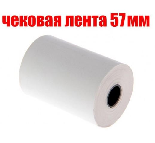 Чековая лента 57мм термо (19) (розница)