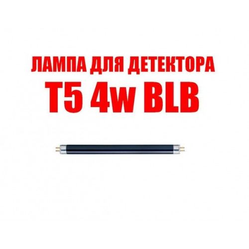 Ультрафиолетовая лампа для детектора валют T5 4W BLB