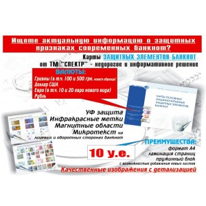 Иллюстированные справочники защиты банкнот ВАЛЮТЫ МИРА