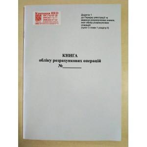 Книга учета расчетных операций с голограмой (КУРО) опломбированная