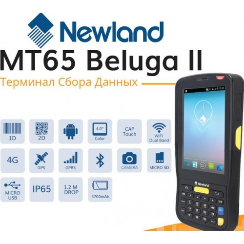 Newland MT65 Beluga II Терминал Сбора Данных(ТСД)