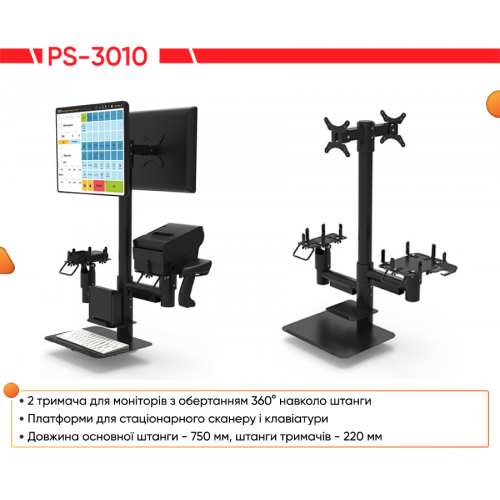 Эргономическая POS стойка PS-3010