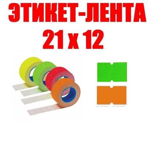 Лента для этикет-пистолета 21 х 12 цветная