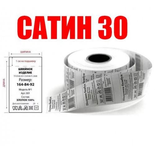 Текстильная лента САТИН 30мм х 200м