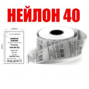 Текстильная лента НЕЙЛОН 40мм х 200м