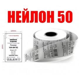 Текстильная лента НЕЙЛОН 50мм х 200м