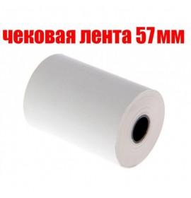 Чековая лента 57мм термо (19) (опт)