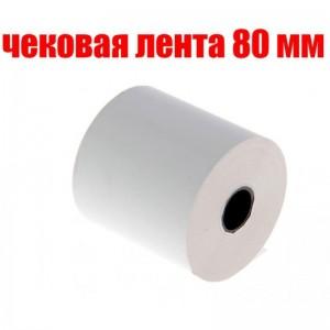 Чековая (кассовая) лента 80мм термо (опт)