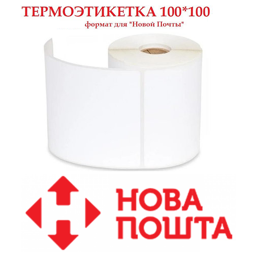 Термоэтикетка 100 мм х 100 мм