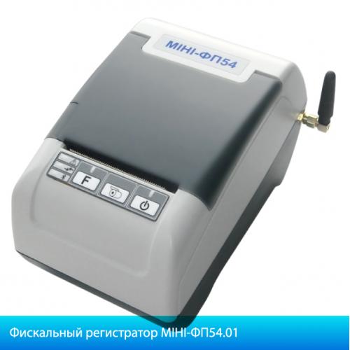 Фискальный регистратор МІНІ-ФП54.01 EG