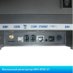 Фискальный регистратор МІНІ-ФП81.01