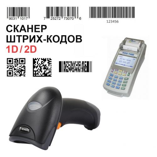 2D QR сканер штрих-кода Newland HR22 для кассовых аппаратов МИНИ