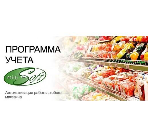 Программа для автоматизации торговли МиниСофт Коммерция