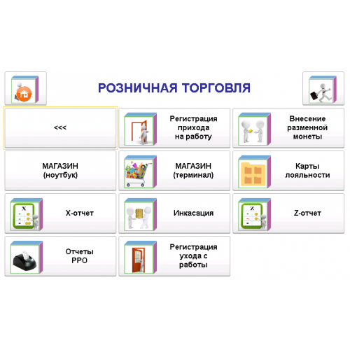 """BAS Управление торговлей + модуль """"КУБИС"""" 5 рабочих мест"""