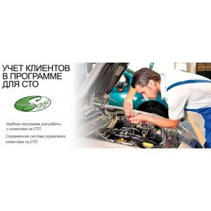Программа для автоматизации автомойки МиниСофт Коммерция