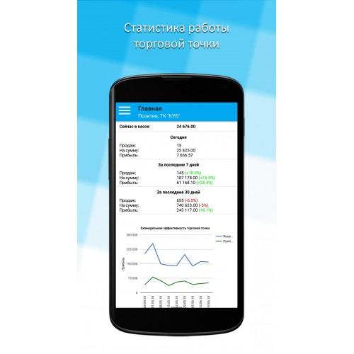 Мобильное приложение GBS.Market для смартфонов на ОС Android