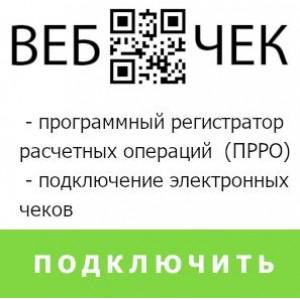 Программный регистратор расчетных операций «ВебЧек : ПРРО»