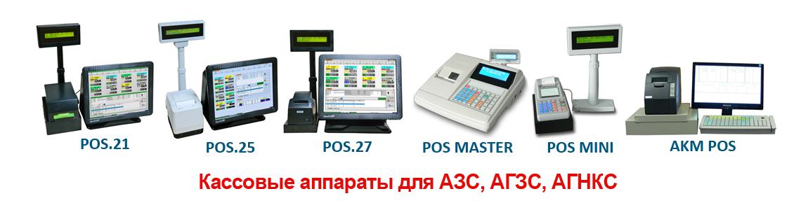 Специализированные кассовые аппараты «АЗС POS»