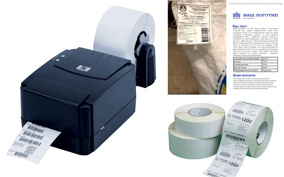 Оборудование для маркировки биг-бегов и мешков