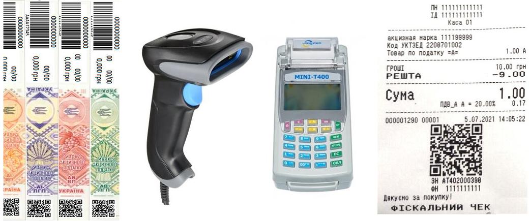 Сканер считывания акцизных марок и штрих-кодов для РРО