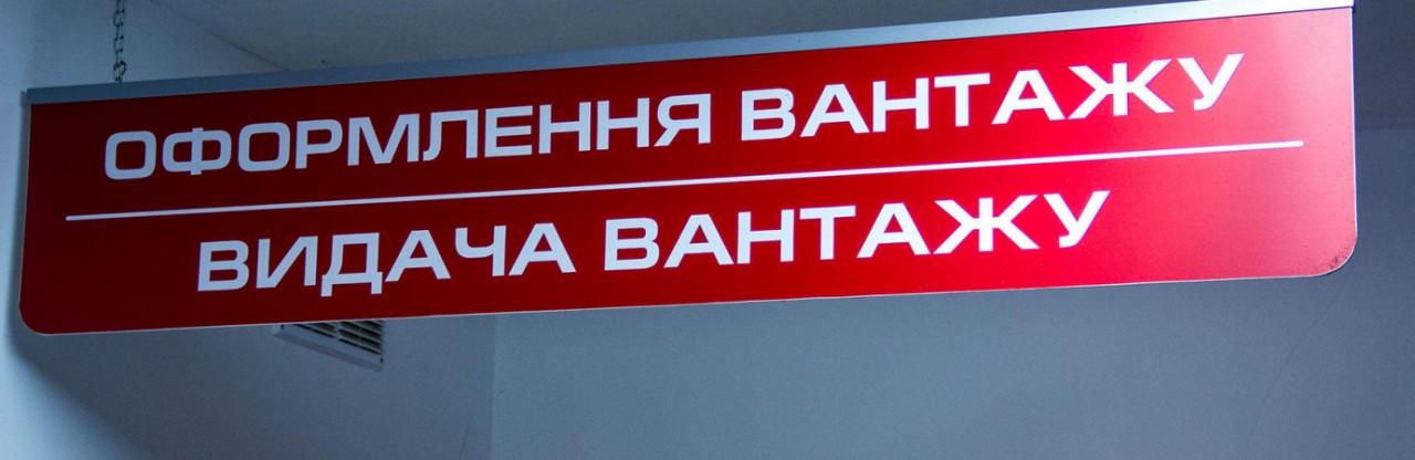 Оборудование для франчайзинговой сети «Нова Пошта».